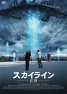 スカイライン-征服-【DVD】