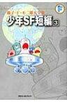 少年SF短編 3 藤子・F・不二雄大全集 / 藤子F不二雄 フジコフジオエフ 【コミック】