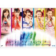 ℃-ute (Cute) キュート / ℃-uteコンサートツアー2011春 「超! 超ワンダフルツアー」 【DVD】