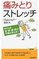 【送料無料】 痛みとりストレッチ 95%の首・肩・腰・膝の不調が消える! 青春新書PLAYBOOKS / 宗...
