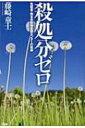【送料無料】 殺処分ゼロ 先駆者・熊本市動物愛護センターの軌跡 / 藤崎童士著 【単行本】