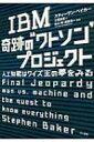 "IBM奇跡の""ワトソン""プロジェクト 人工知能はクイズ王の夢をみる / スティーヴン・ベイカー 【本】"