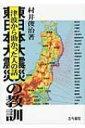 東日本大震災の教訓 津波から助かった人の話 / 村井俊治 【単行本】