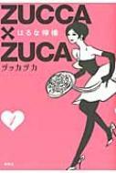 【送料無料】 ZUCCA×ZUCA 1 KCデラックス / はるな檸檬 【コミック】