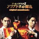 【送料無料】 チーム・バチスタ3 アリアドネの弾丸 original soundtrack + 【CD】