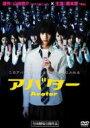 アバター 【DVD】