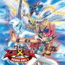 【送料無料】 遊☆戯☆王ZEXAL SOUND DUEL1(仮) 【CD】