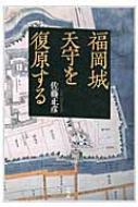 福岡城天守を復原する / 佐藤正彦 【単行本】