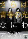 さらば青春の光「なにわナンバー」 【DVD】