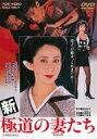 新 極道の妻たち 【DVD】