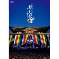 さだまさしサダマサシ/さだまさし東大寺コンサートDVD DVD