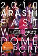 嵐のキズナ 2010年東・西ドーム公演フォト・レポート ポケット版 【単行本】