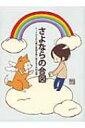【送料無料】 さよならの合図 ペットロスから再び笑顔を取り戻すまでの90日間 / 松田朋子 【単...