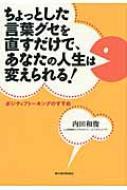 【送料無料】 ちょっとした言葉グセを直すだけで、あなたの人生は変えられる! / 内田和俊 【単...