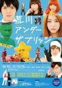 Bungee Price Blu-ray TVドラマその他【送料無料】 荒川アンダー ザ ブリッジ Blu-ray BOX 【BL...