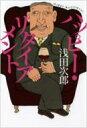 ハッピー・リタイアメント 幻冬舎文庫 / 浅田次郎 アサダジロウ 【文庫】