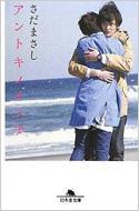 【送料無料】 アントキノイノチ 幻冬舎文庫 / さだまさし サダマサシ 【文庫】