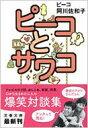 ピーコとサワコ 文春文庫 / 阿川佐和子 【文庫】