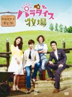 【送料無料】パラダイス牧場 完全版 DVD BOX II 【DVD】