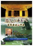悠久の浄土へ 世界遺産 平泉 【DVD】