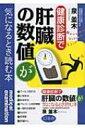 健康診断で肝臓の数値が気になるとき読む本 / 泉並木 【単行本】