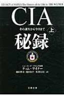 【送料無料】 CIA秘録 その誕生から今日まで 上 文春文庫 / ティム・ワイナー 【文庫】