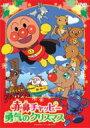 それいけ!アンパンマン 赤鼻チャッピー 勇気のクリスマス 【DVD】