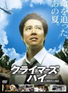 クライマーズ・ハイ 【DVD】