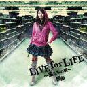 愛美 / TVアニメ「ベン・トー」オープニングテーマ LIVE for LIFE ~狼たちの夜~ 【CD Maxi】