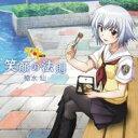 槍水仙 (Cv: 伊瀬茉莉也) / TVアニメ 「ベン・トー」エンディングテーマ 笑顔の法則 【CD Maxi】