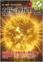 【送料無料】 太陽の神秘DVD BOOK 日食・黒点・オーロラ・磁気嵐…太陽の最新映像が満載 宝島MO...