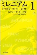 【送料無料】 ミレニアム1 ドラゴン・タトゥーの女 上 ハヤカワ・ミステリ文庫  / スティーグ...