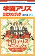 学園アリス 25.5公式ファンブック 花とゆめCOMICSスペシャル / 樋口橘 ヒグチタチバナ 【コミック】