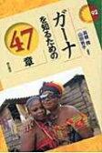 ガーナを知るための47章 エリア・スタディーズ / 高根務 【全集・双書】