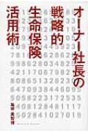 【送料無料】 オーナー社長の戦略的生命保険活用術 / 亀甲美智博 【単行本】