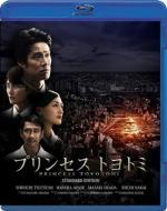 プリンセス トヨトミ Blu-rayスタンダード・エディション 【BLU-RAY DISC】