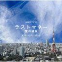 【送料無料】NHKドラマ10「ラストマネー -愛の値段-」オリジナルサウンドトラック 【CD】