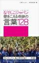 【送料無料】 なでしこジャパン壁をこえる奇跡の言葉128 / 江橋よしのり 【単行本】