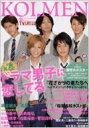 【送料無料】 恋メン VOL.11(2011 SUM GAKKEN MOOK / テレビライフ編集部 【ムック】