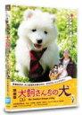 映画版 犬飼さんちの犬 【DVD】