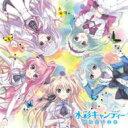 marble マーブル / 水彩キャンディー TVアニメ『ましろ色シンフォニー』EDテーマ 【CD Maxi】