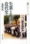 失業と救済の近代史 歴史文化ライブラリー / 加瀬和俊 【全集・双書】
