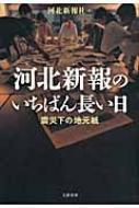 河北新報のいちばん長い日 震災下の地元紙 / 河北新報社編 【単行本】