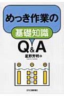 【送料無料】 めっき作業の基礎知識Q & A / 星野芳明 【単行本】