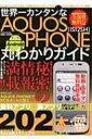 【送料無料】 世界一カンタンなAQUOS PHONE ANDROID丸わかりガイド 初期設定からテザリングまで...