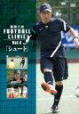 風間八宏 フットボールクリニック Vol.4「シュート」 【DVD】