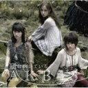 CD+DVD 18%OFFAKB48 エーケービー / 《HMV / LAWSON限定特典付》 風は吹いている 【楽曲投票シ...