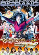ゴッドタン 第8弾: 芸人マジ歌選手権ビッグバン (Lh) 【DVD】
