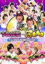ゴッドタン 第8弾: キス我慢vs照れカワ 恋するバラエティーパック (ローソン Hmv限定商品) 【DVD】