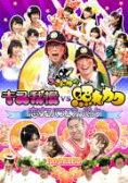 【テレビ東京・Loppi・HMV限定】ゴッドタン 第8弾: キス我慢vs照れカワ 恋するバラエティーパック 【DVD】